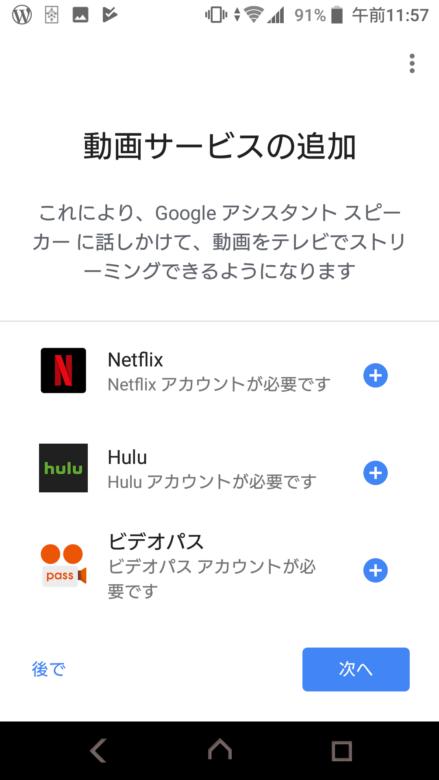 GoogleHomeの動画サービス