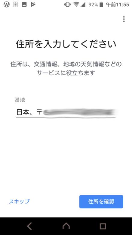 GoogleHomeの住所設定